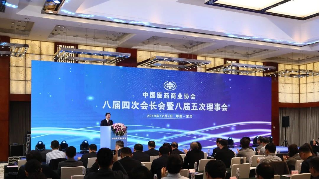 中国医药商业协会八届四次会长会暨八届五次理事会在重庆圆满召开!