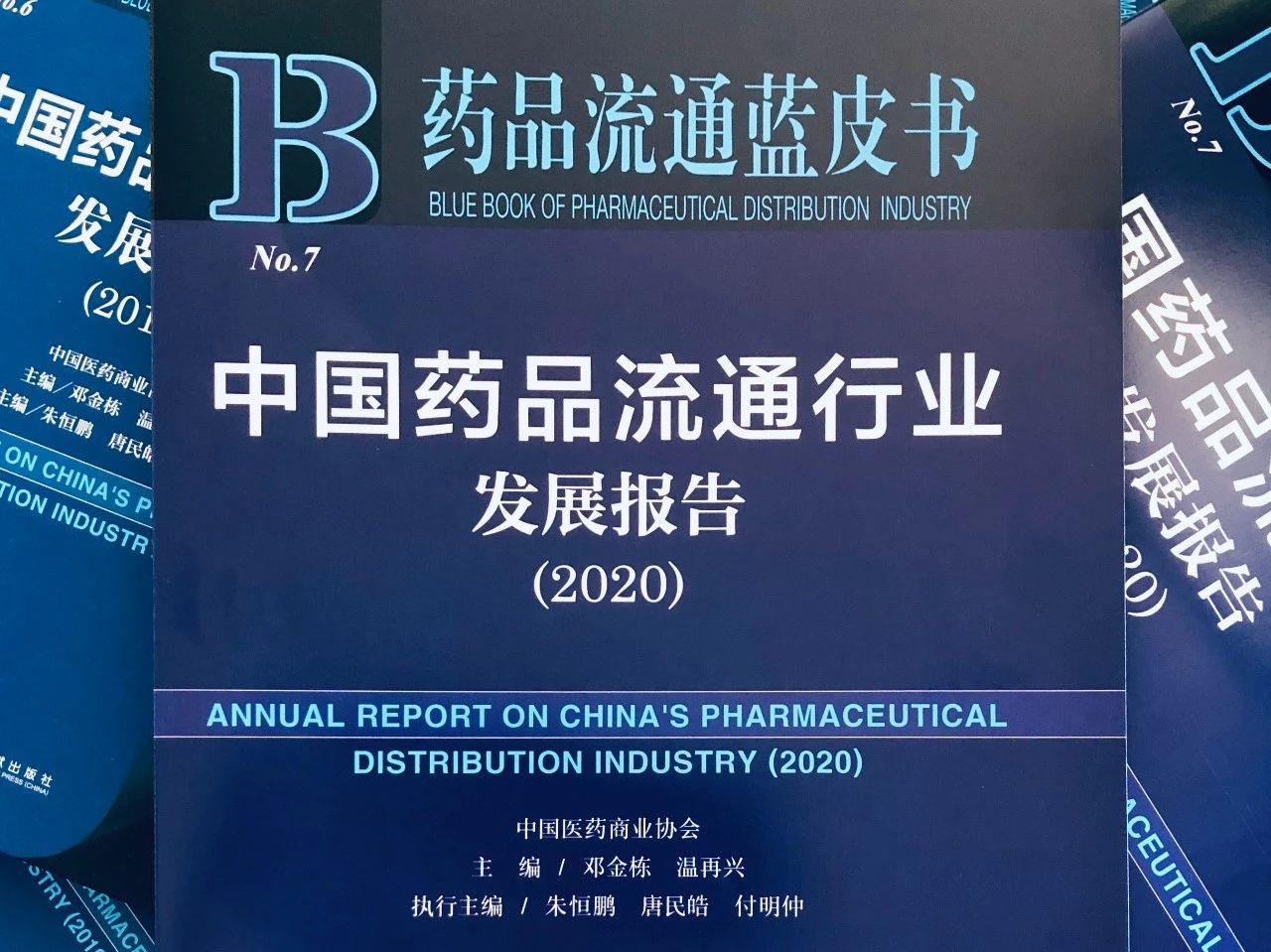 【文章】涉药物流企业分类分级评估标准体系助力医药供应链变革和新医改